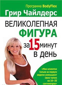 BodyFlex Грир Чайлдерс