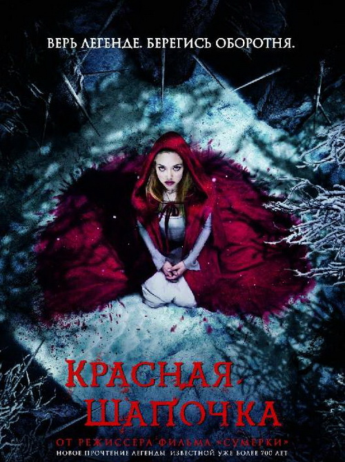 Красная шапочка Кэтрин Хардвик 2011г