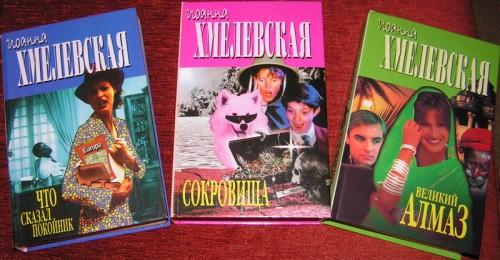 Романы Иоанны Хмелевской