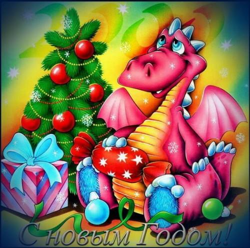 С наступающим Новым Годом - Годом Дракона!