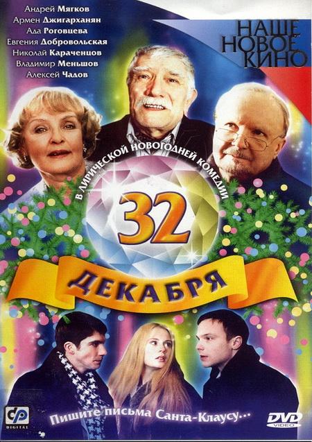 32 декабря (2004)