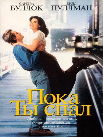 Пока ты спал (1995)