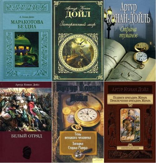 Книги Артура Конан Дойла