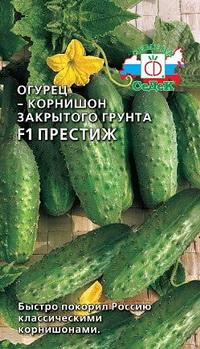 Пакетик с семенами огурцов F1 Престиж