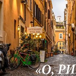 Шоппинг в Италии: что покупают в Риме