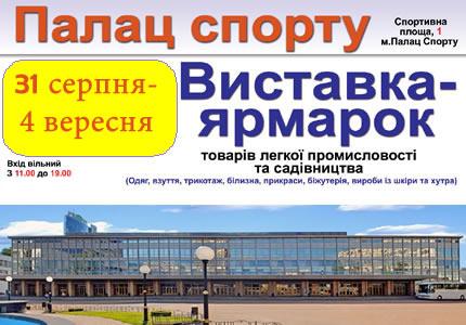 З 31 серпня 2015 року в Київському Палаці Спорту почнеться виставка промислових товарів та садівництва