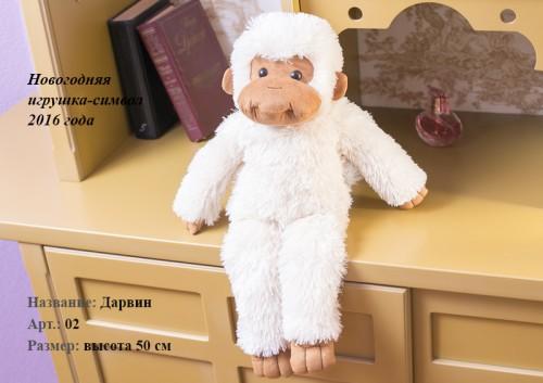 Новогодняя мягкая игрушка обезьяна купить в Киеве