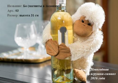 Новогодняя игрушка обезьяна 2016