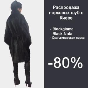 норковые шубы Киев - купить шубу из норки в Киеве
